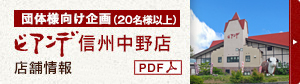 ビアンデ 信州中野店店舗情報PDF